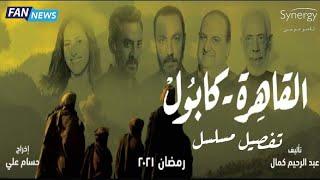تفصيل مسلسل القاهرة كابول لطارق لطفي و فتحي عبد الوهاب و خالد الصاوي