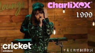 Charli XCX - 1999(feat.Troye Sivan) Live@Circket Wireless 中英文對照翻譯歌詞 Video