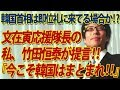 文大統領応援隊長の私、竹田恒泰が提言!「韓国首相、即位礼に来てる場合じゃない!韓国はもっと○○でまとまるべし!」|竹田恒泰チャンネル2
