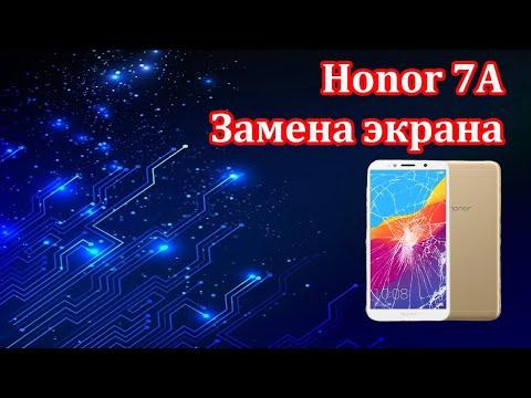 Honor 7A Замена экрана