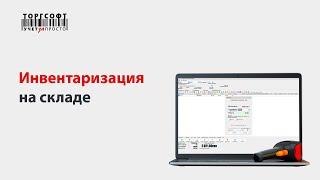 Инвентаризация. Программа учета ТоргСофт. Урок_5 (версия 7.6.7.21, 2013 г.)