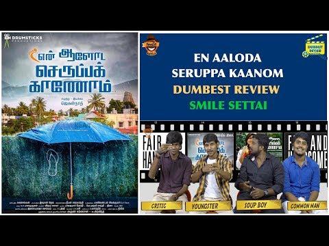 En Aaloda Seruppa Kaanom Movie Review -...