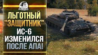 """НОВЫЙ СТАРЫЙ ИС-6 - СТАЛ ЛЬГОТНЫМ """"ЗАЩИТНИКОМ""""?!"""
