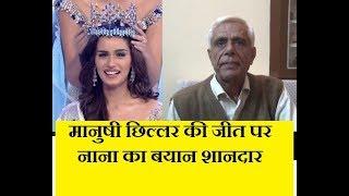 Exclusive : Manushi chhillar family reaction on winning miss world 2017 crown