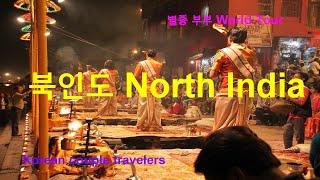 북인도 North India 여행