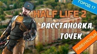 Half-Life 2: Расстановка точек