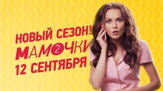 Кто беременна? Премьера нового сезона «Мамочек»