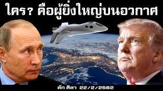สหรัฐ กับ รัสเซีย ใคร? คือผู้ยิ่งใหญ่บนอวกาศ /เป็นข่าวดังล่าสุดวันนี้ 22/2/62
