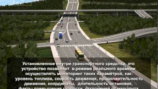 Мониторинг транспорта(Системы спутникового мониторинга транспортных средств и мобильных объектов., 2013-09-05T09:11:51.000Z)