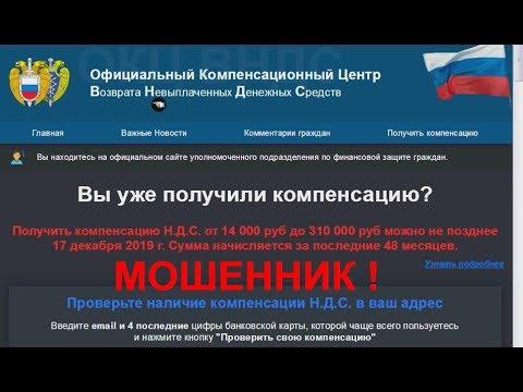Мошенник ОКЦ ВНДС. Официальный Компенсационный Центр