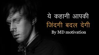 best motivational story in hindi inspirational story in hindi by md motivation