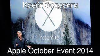 Крейг Федериги шутит на October Event 2014