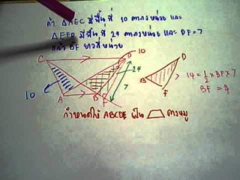 เฉลย สสวท คณิต ปหก โดยครูเทียนชัย 7