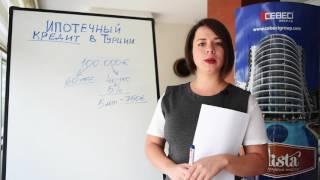 Квартира в Турции в кредит: как оформить и на каких условиях? • Турция, Аланья, Недвижимость