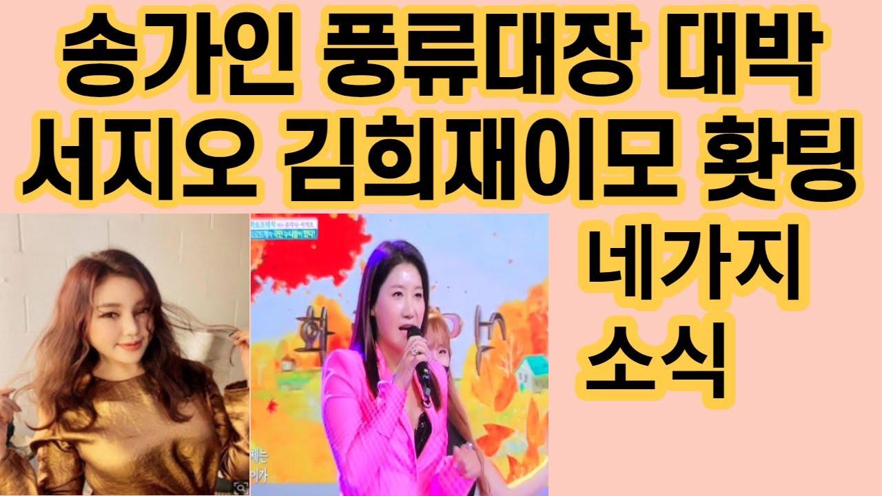 송가인 풍류대장 대박 서지오 김희재이모 홧팅 네가지 소식 트로트닷컴