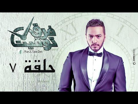 مسلسل فرق توقيت HD - الحلقة السابعة (7) - تامر حسني /Tamer Hosny