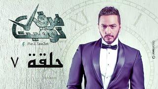 مسلسل فرق توقيت HD - الحلقة السابعة (٧) - تامر حسني /Tamer Hosny