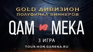 QaM vs Meka #3 | Полуфинал виннеров GOLD дивизиона HoN Tour 3 [Cycle 2]