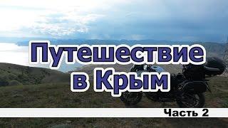 Путешествие в Крым. Часть 2