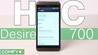 HTC Desire 700 - смартфон с 2 радиомодулями - Видеодемонстрация от Comfy(HTC Desire 700 смартфон на две симкарты со стериодинамиками, который также имеет два радиомодуля и камеры: фронта..., 2014-09-29T09:47:17.000Z)