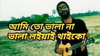 আমি তো ভালা না With Lyrics | Ami To Vala Na Vala Loiyai Thaiko
