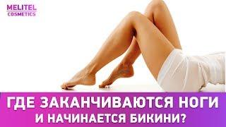 Обучение шугарингу. Зона глубокого бикини. Зоны ноги