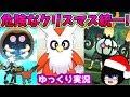 【ポケモンUSUM】クリスマス統一で対戦してみた!【ゆっくり実況】