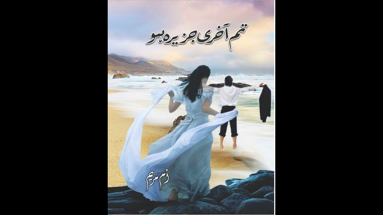 Tum Aakhri Jazeera Ho By Umme Maryam Romantic Novel by ECP
