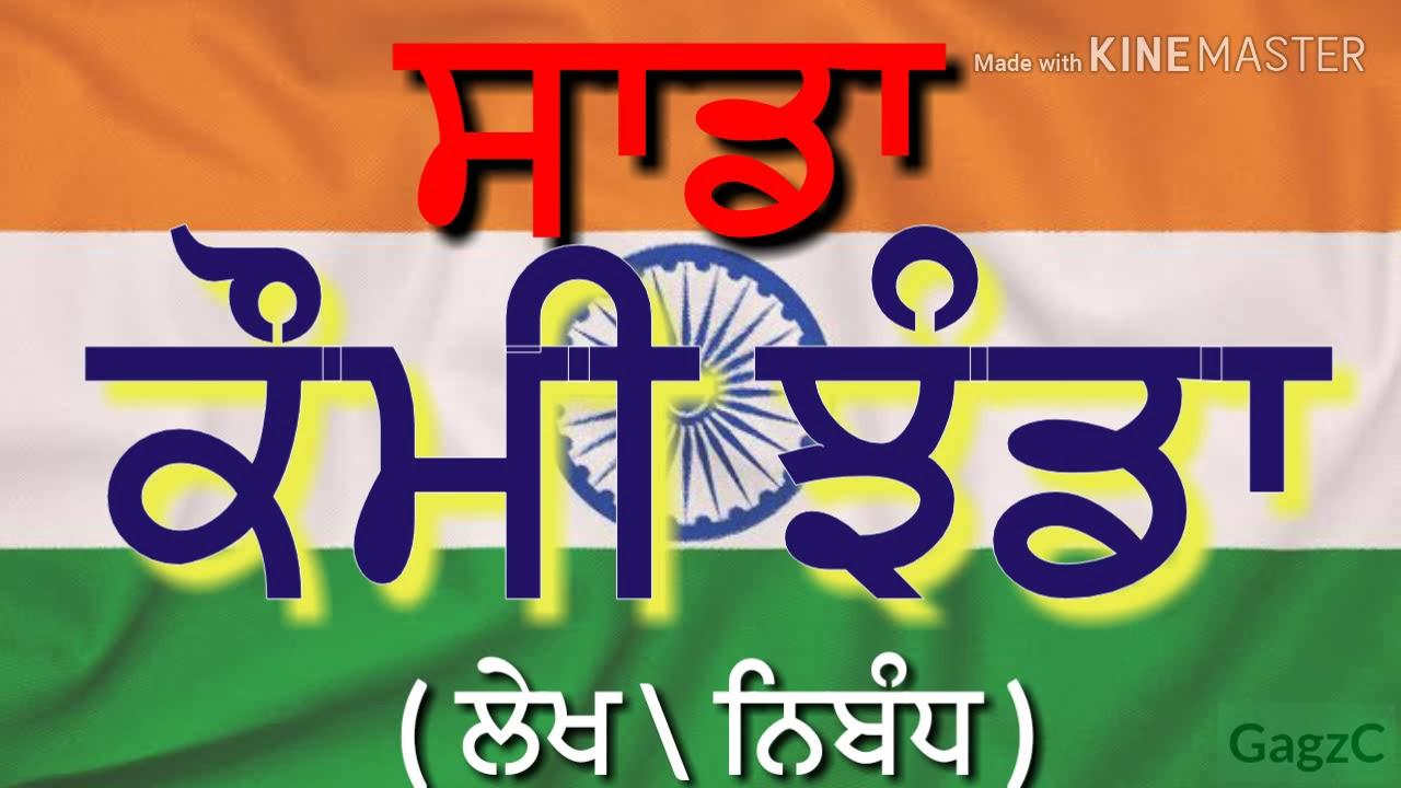 Our National Flag Essay In Punjabi 20 Lines Essay On Our National Flag In Punjabi Youtube