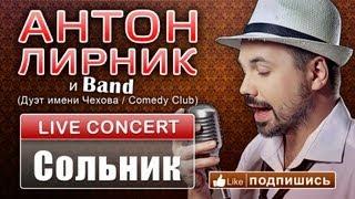 Антон Лирник и группа LirnikBand - Сольник