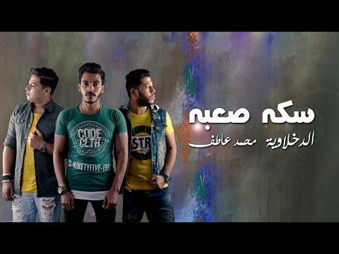 El Dakhlwya & Mohamed Atef - Seka Saba (Lyrics Video) | الدخلاوية و محمد عاطف  - سكة صعبة - كلمات