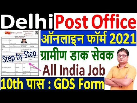 Delhi Post Office GDS Online Form 2021 Kaise Bhare ¦¦ How to Fill Delhi Post Office GDS Form 2021