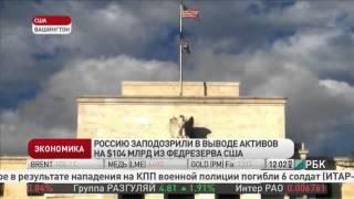 Россия выводит деньги из США(, 2015-02-27T15:25:19.000Z)