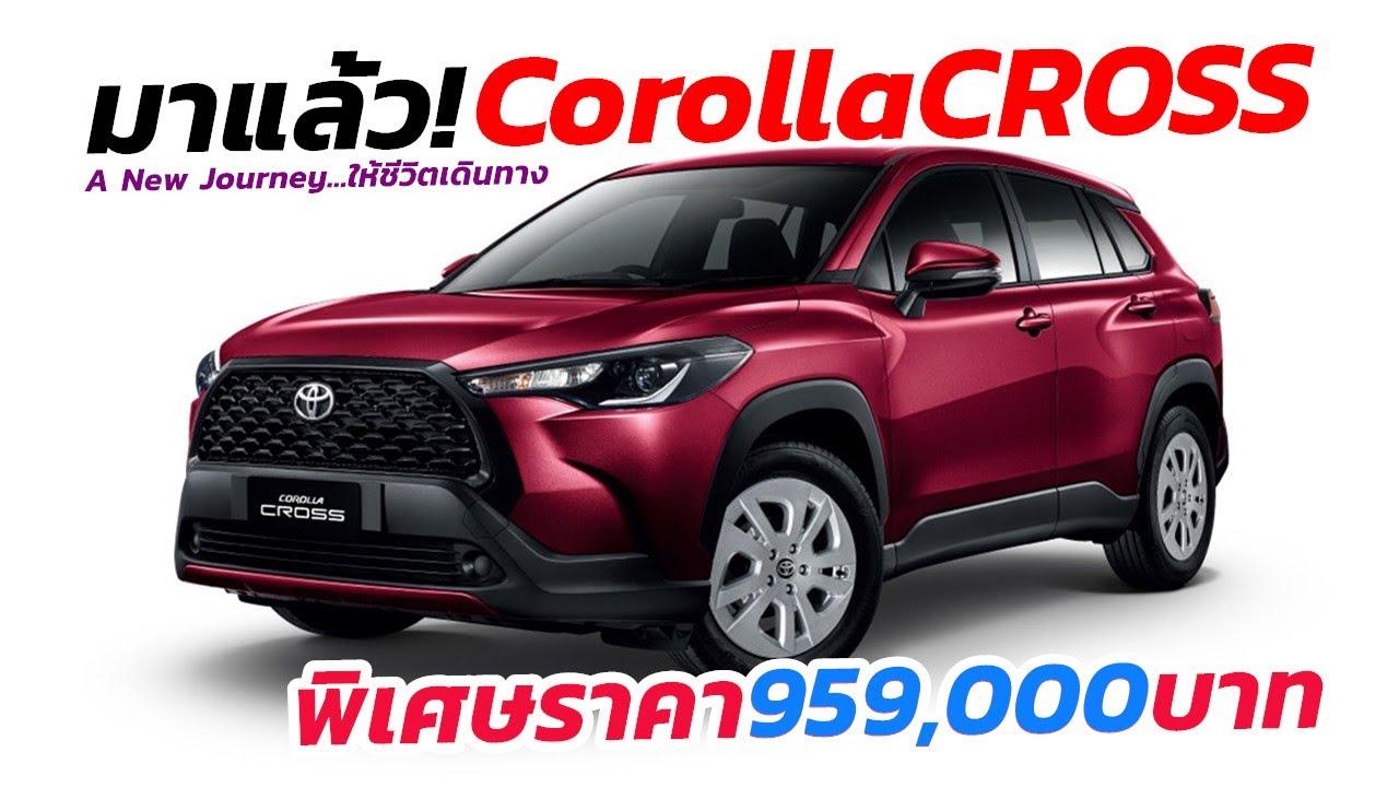 เปิดตัว/ราคา All-New Toyota Corolla Cross ครั้งแรกในโลกที่เมืองไทย กับราคาแนะนำเริ่มที่ 959,000 บาท!