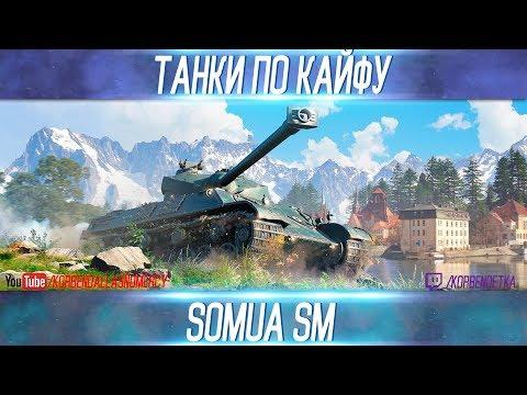 ТАНКИ ПО КАЙФУ-SOMUA SM-ВЫПУСК №16