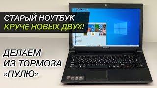 из грязи в князи. Ускоряем в разы старый ноутбук на примере Lenovo B590