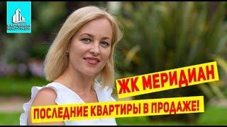 ЖК Меридиан на Донской. Последние квартиры в продаже! 214-ФЗ
