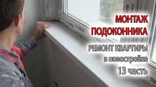 видео Подоконник на балкон