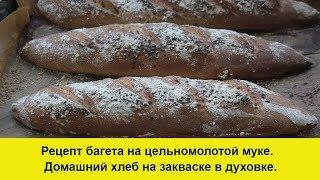 Багет из цельнозерновой муки в духовке/ Хлеб на закваске/ Домашний хлеб /Хлеб на закваске
