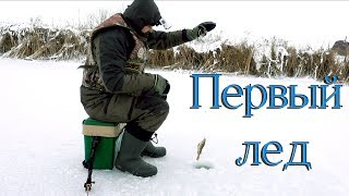 Первыи лед отрыв по окуню Рыбалка с комфортом и без Открытие сезона по твердой воде