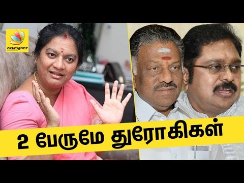 2 பேருமே துரோகிகள்தான் : OPS, Dinakaran BOTH are traitors says Sasikala Pushpa | Tamil News