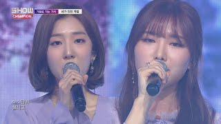 Show Champion EP.294 A train to autumn - That Season You Were In