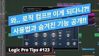 생각보다 좋은 로직 내장 컴프레서의 사용법과 숨겨진 기능 사용법 / Logic Pro Compressor Tip