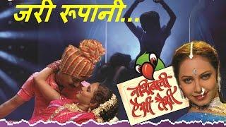 Jari Roopani - Sanjay Narvekar \\u0026 Priyanka Yadav - Nashibachi Aishi Taisi