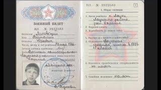 военный билет СССР 2001 года
