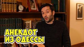 Лучшие анекдоты из Одессы! Анекдот про Моню и школ...