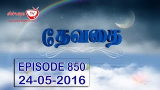 Devathai - 24-05-2016 Sun TV Serial