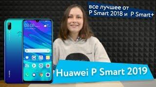 Huawei P Smart 2019 — все найкраще від P Smart 2018 і P Smart+