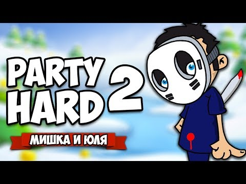 ЗИМНИЙ УБИЙЦА и ДЕВУШКА МАНЬЯК ♦ Party Hard 2