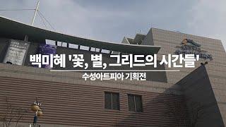 [전시] 백미혜 '꽃, 별, 그리드의 시간들'[4k]
